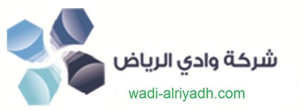 شركة وادى الرياض